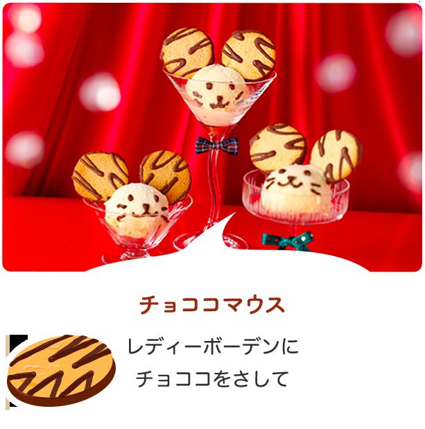 チョココマウス
