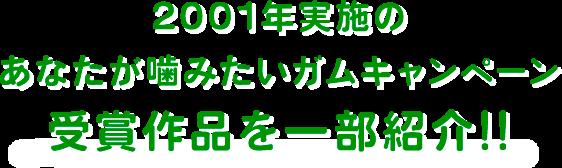2001年実施のあなたが噛みたいガムキャンペン受賞作品を一部紹介!!