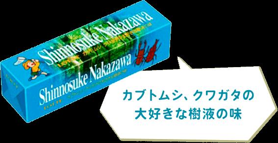 カブトムシ、クワガタの大好きな樹液の味