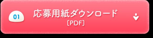 応募用紙ダウロード[PDF]