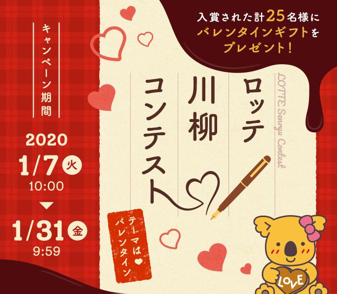 ロッテ川柳コンテスト テーマはバレンタイン