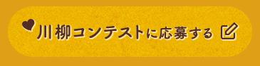 川柳コンテストに応募する