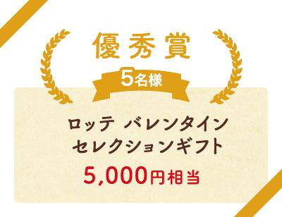 優秀賞 5名様 ロッテ バレンタイン セレクションギフト 5,000円相当