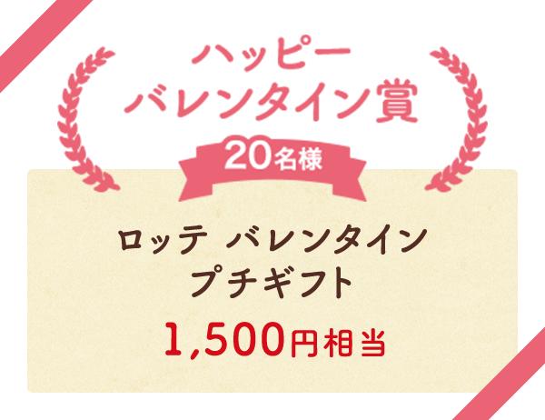 優秀賞 20名様 ロッテ バレンタイン プチギフト 1,500円相当