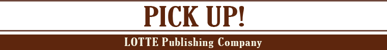 PICK UP! LOTTE Publishing Company