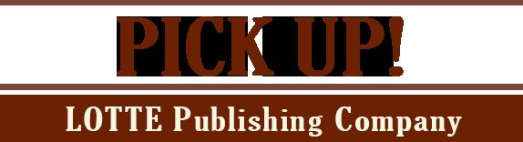 PICK UP! LOTTE Publishing Company