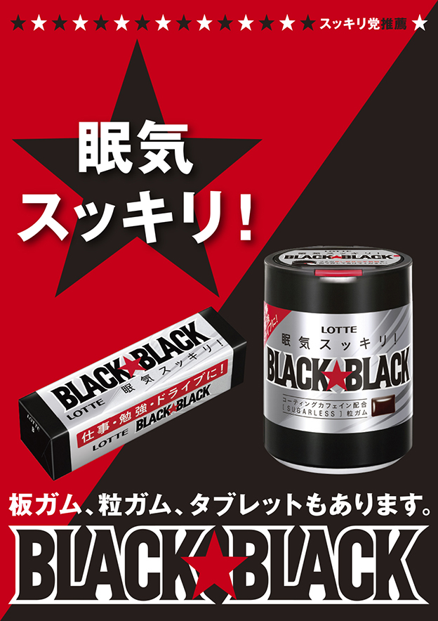 BLACKBLACK