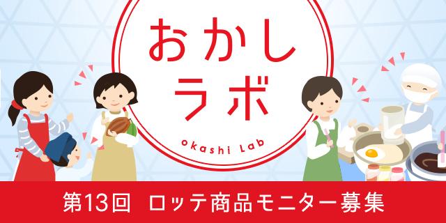 第13回ロッテ商品モニター募集!|おかしラボ|LOTTE land