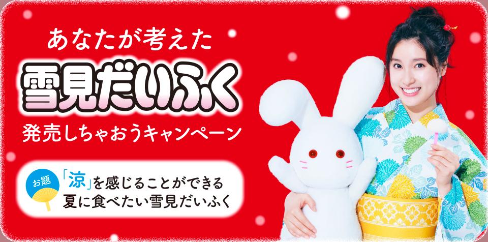 あなたが考えた雪見だいふく発売しちゃおうキャンペーン