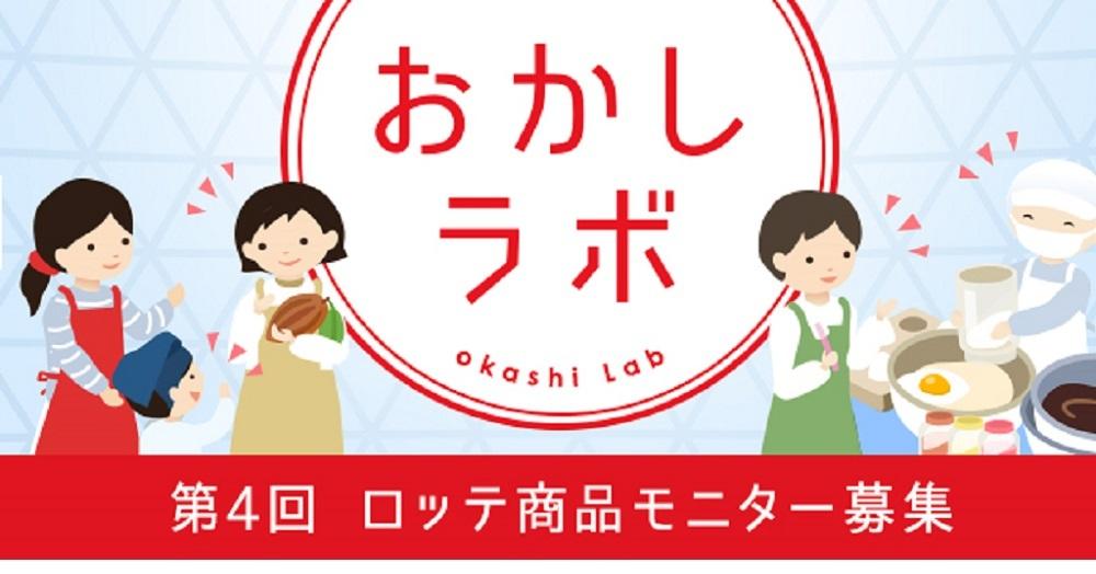 第4回ロッテ商品モニター募集!|おかしラボ|LOTTE land