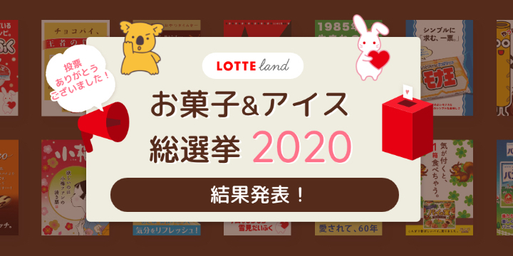 LOTTE land お菓子&アイス総選挙 結果発表!