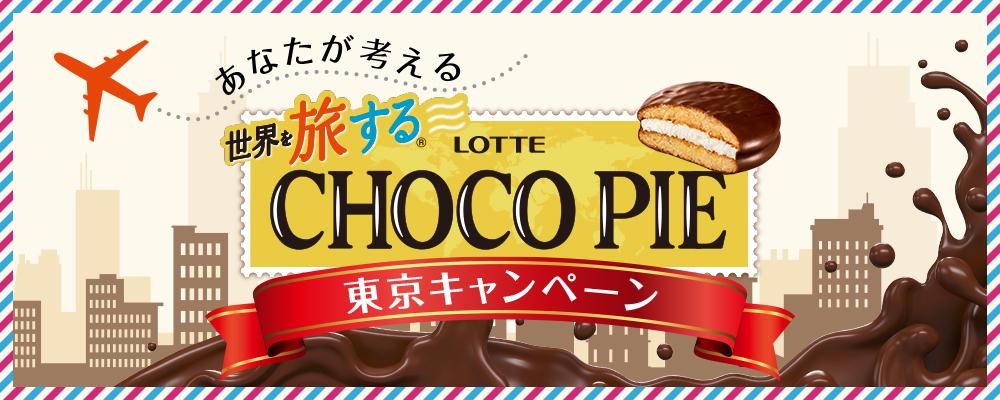 あなたが考える世界を旅する(R)チョコパイ東京キャンペーン
