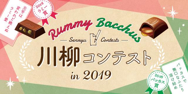 【募集終了】ラミー・バッカス川柳コンテスト in2019|ラミBAR|LOTTE land
