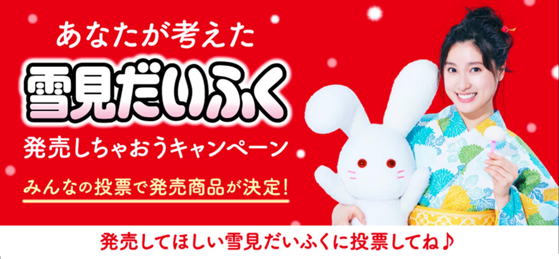 あなたが考えた雪見だいふく発売しちゃおうキャンペーン ファン投票
