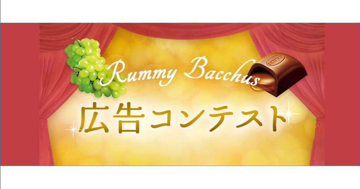 ラミー・バッカス広告コンテスト開催!|ラミBar|LOTTE land