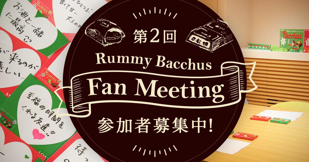 ラミBarで第2回ファンミーティング参加者募集中!