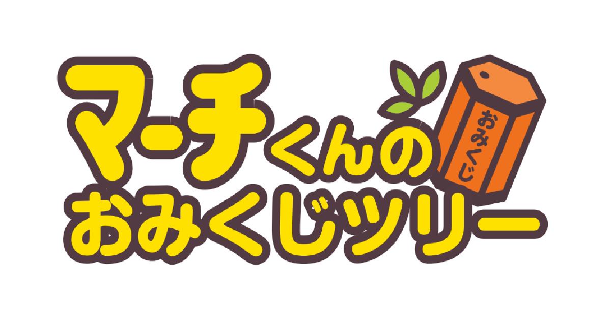 マーチくんのおみくじツリーで新年キャンペーンおみくじ開催中!