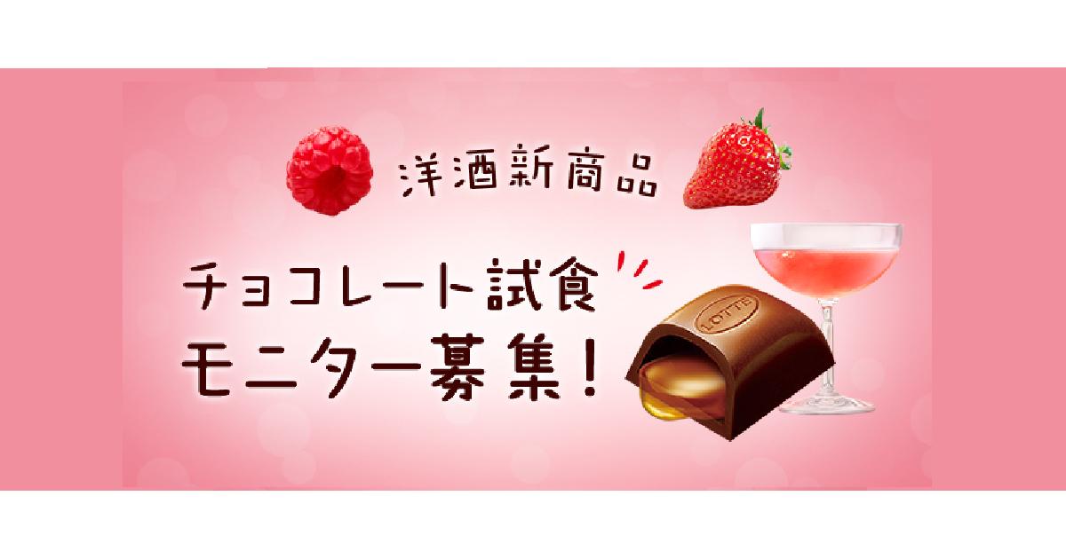 洋酒新商品チョコ試食モニター募集!|ラミBar|LOTTE land