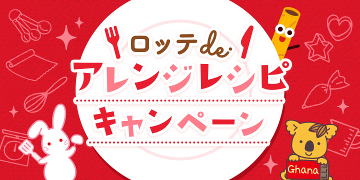 【募集終了】ロッテdeアレンジレシピキャンペーン|LOTTE land