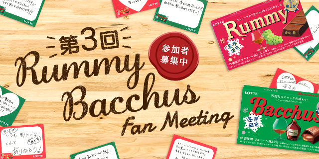 【応募締切】第三回ラミー・バッカスファンミーティング 参加者募集