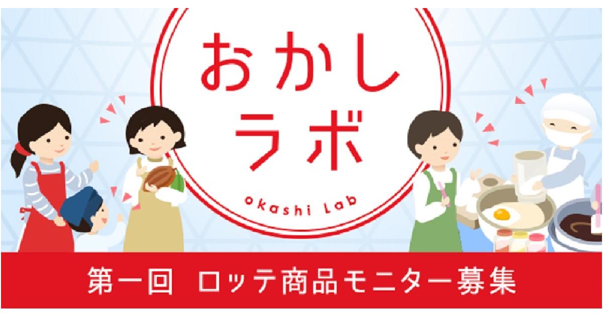 【募集終了】第1回ロッテ商品モニター募集!|おかしラボ|LOTTE land