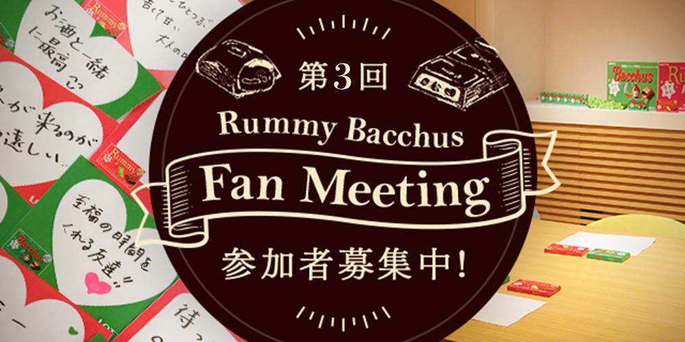 ラミBarで第3回ファンミーティング参加者募集中!