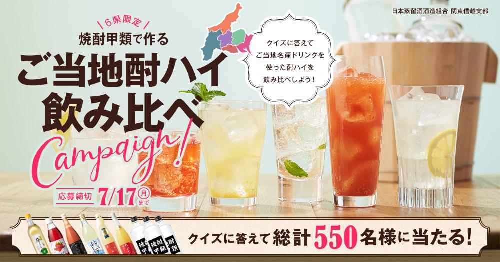6県限定焼酎甲類で作るご当地酎ハイ飲み比べキャンペーン!