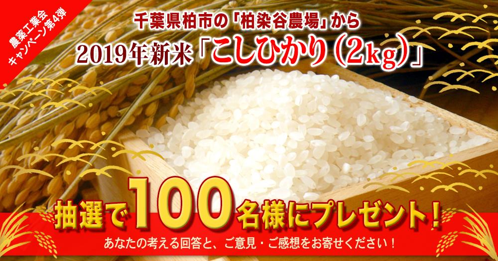 農薬ゼミQ&A 新米プレゼントキャンペーン