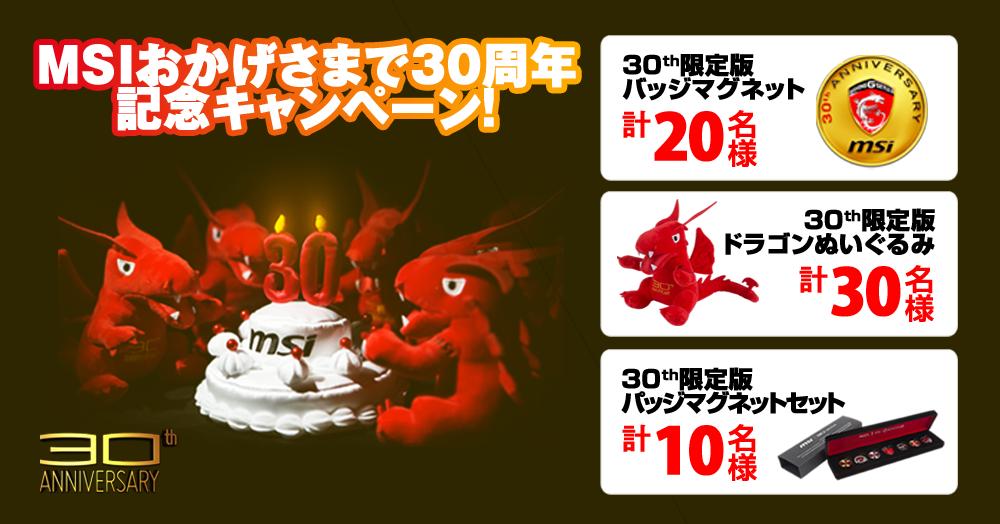 MSI おかげさまで30周年記念キャンペーン!合計60名に30thドラゴンぬいぐるみ、30thバッジマグネット、30thバッジマグネットセットをプレゼント!