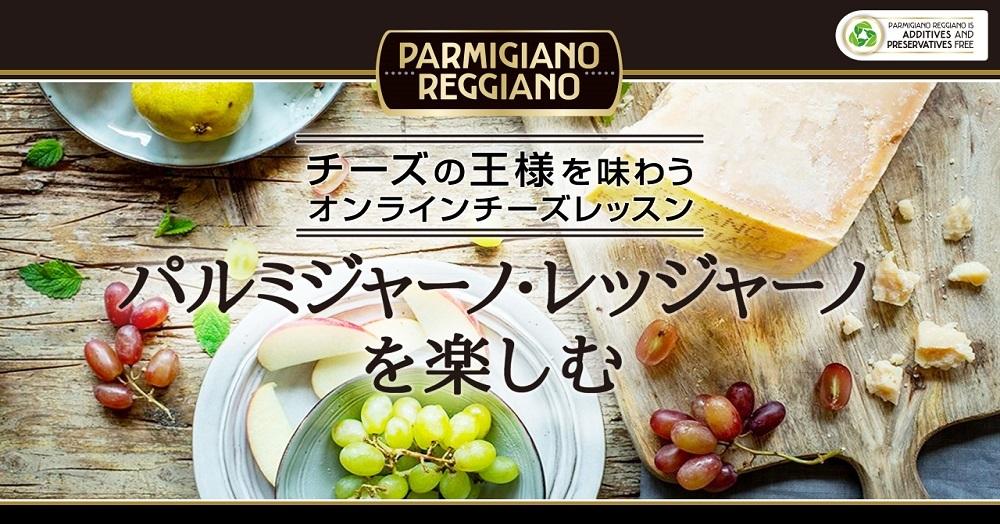 【ワイン&チーズ豪華セットが30名様に!】視聴&Tweetで当たる♪チーズの王様【パルミジャーノ・レッジャーノ】を楽しむキャンペーン