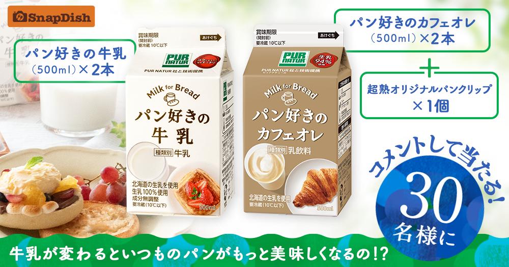 【pasco超熟×パン好きの牛乳♡マリアージュ決戦!】あなたはおやつ派?おかず派?