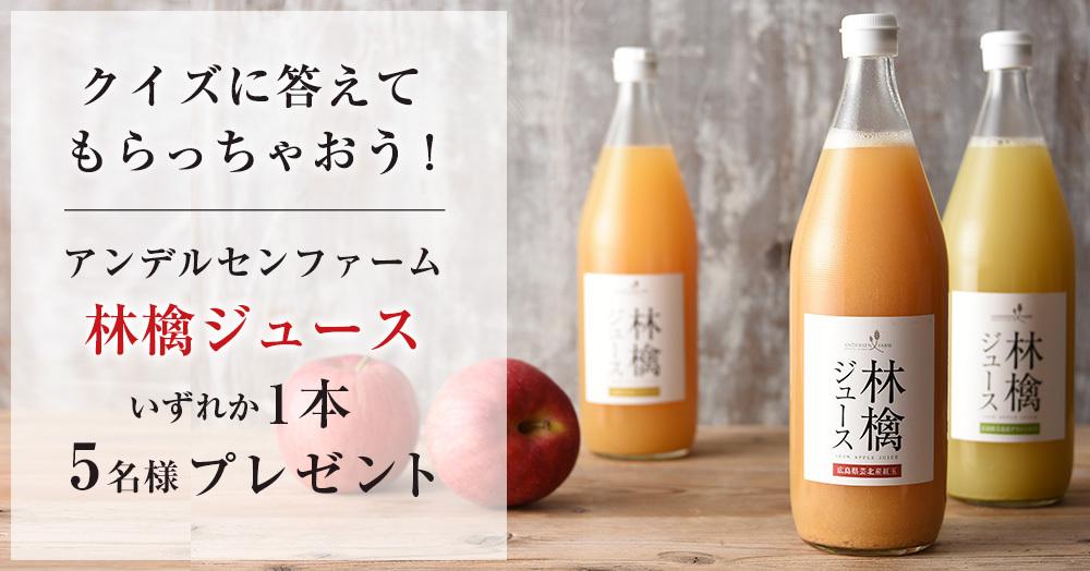 クイズに答えてもらっちゃおう♪アンデルセンファーム【林檎ジュース】を5名様にプレゼント!