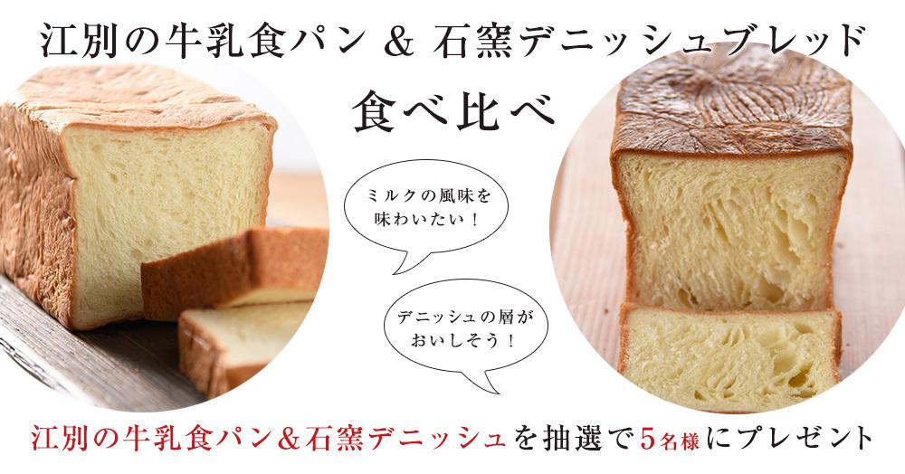 【食べ比べ】江別の牛乳食パン&石窯デニッシュブレッド