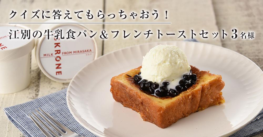 クイズに答えてもらっちゃおう♪【江別の牛乳食パン&フレンチトーストセット】を3名様にプレゼント!