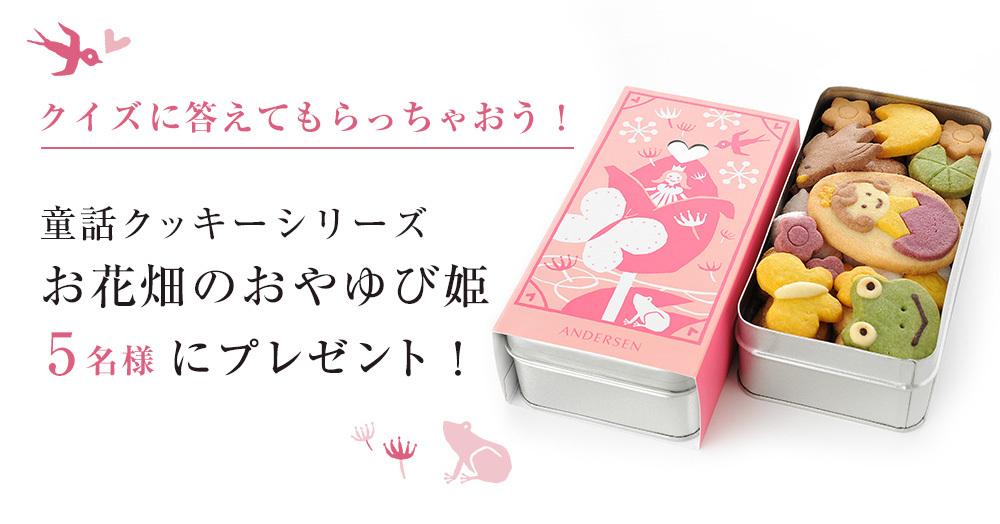クイズに答えてもらっちゃおう♪童話クッキー【お花畑のおやゆび姫】5名様プレゼント!