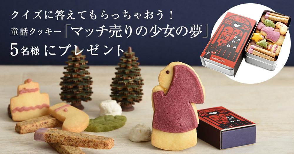 童話クッキー「マッチ売りの少女の夢」
