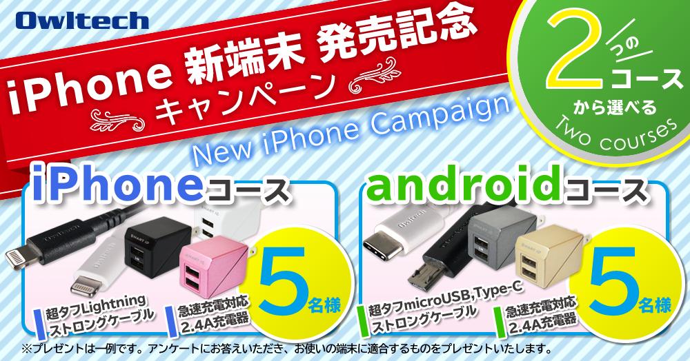 iPhone新端末発売記念 選べるスマホグッズプレゼントキャンペーン!!