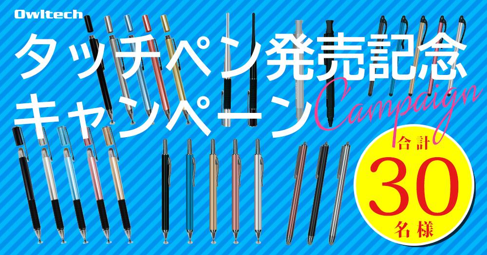 タッチペン発売記念キャンペーン