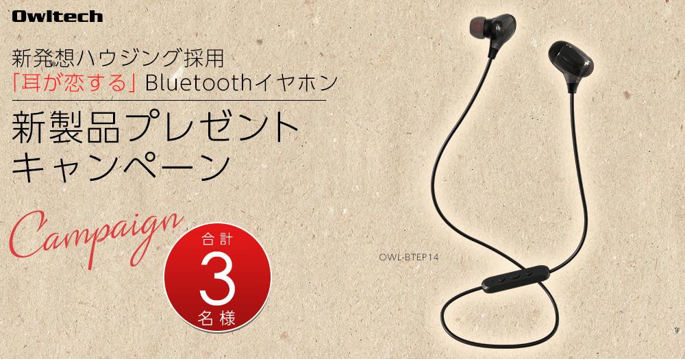 新型Bluetoothイヤホン発売記念キャンペーン!