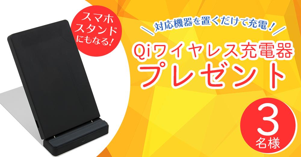 Qiワイヤレス充電器プレゼントキャンペーン!