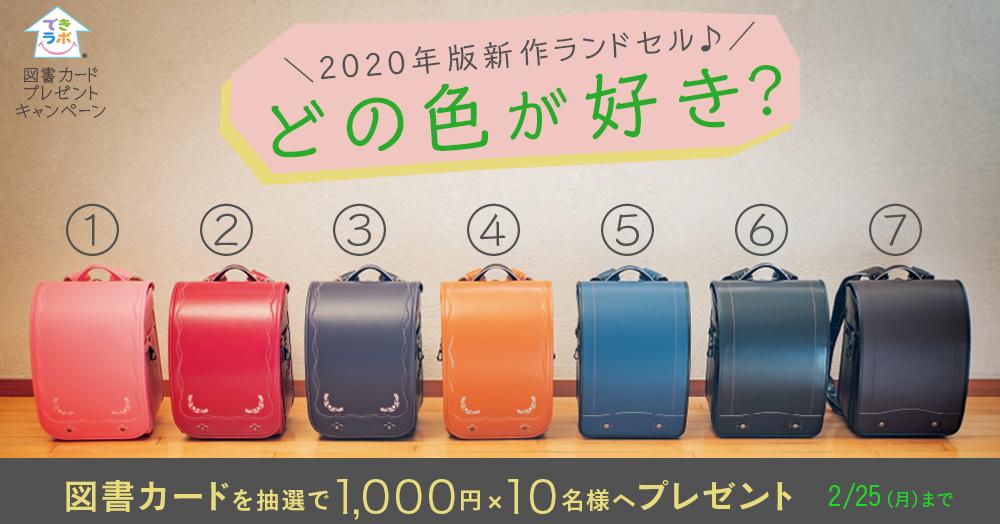 図書カードプレゼントキャンペーン 06 \2020年版新作ランドセル♪/どの色が好き?