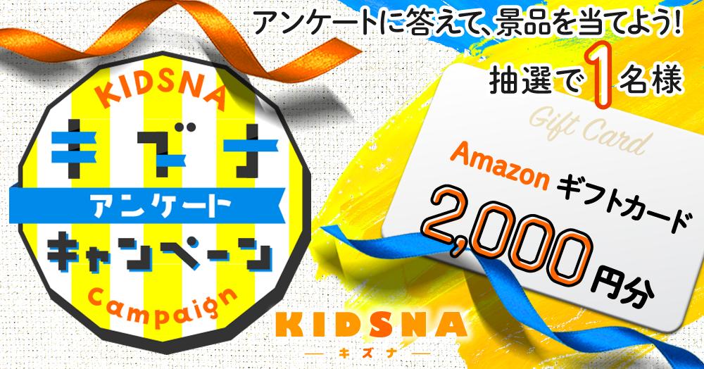 【Amazonギフトカードがあたる】KIDSNAアンケートキャンペーン 6月第2弾