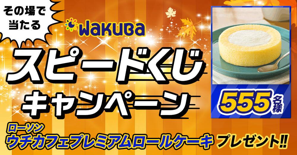 555名様に当たる!WakuBa 秋のスイーツプレゼントキャンペーン