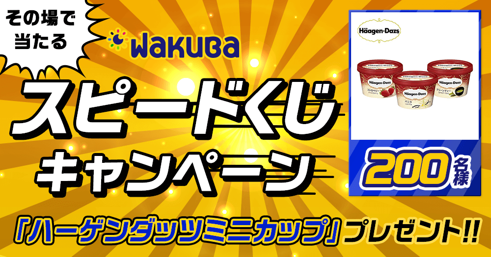 ハーゲンダッツが200名に当たる!WakuBa わくわくプレゼントキャンペーン