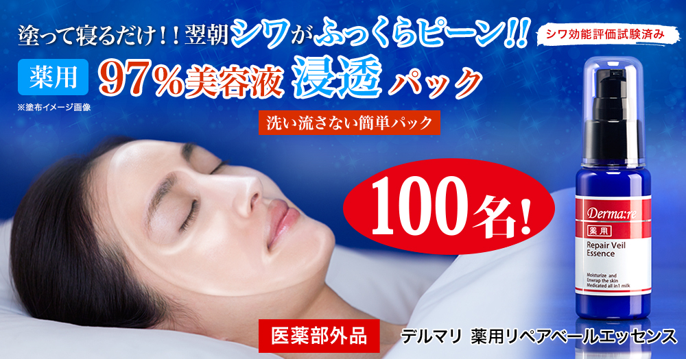 塗って寝るだけ!乾燥・小じわを目立たなくする薬用97%美容液浸透パックについてアンケートの回答お願いします