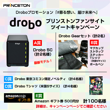 【Drobo】ツイートキャンペーン開催中です!(~3/31まで)