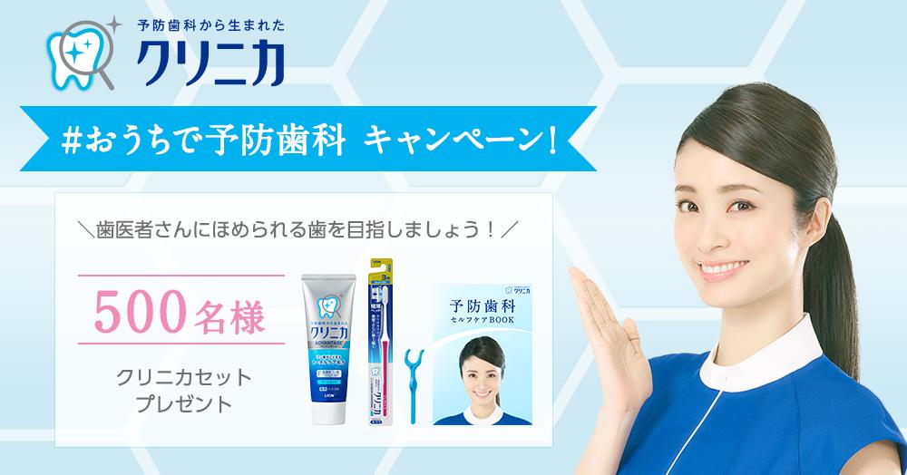 クリニカ #おうちで予防歯科キャンペーン!