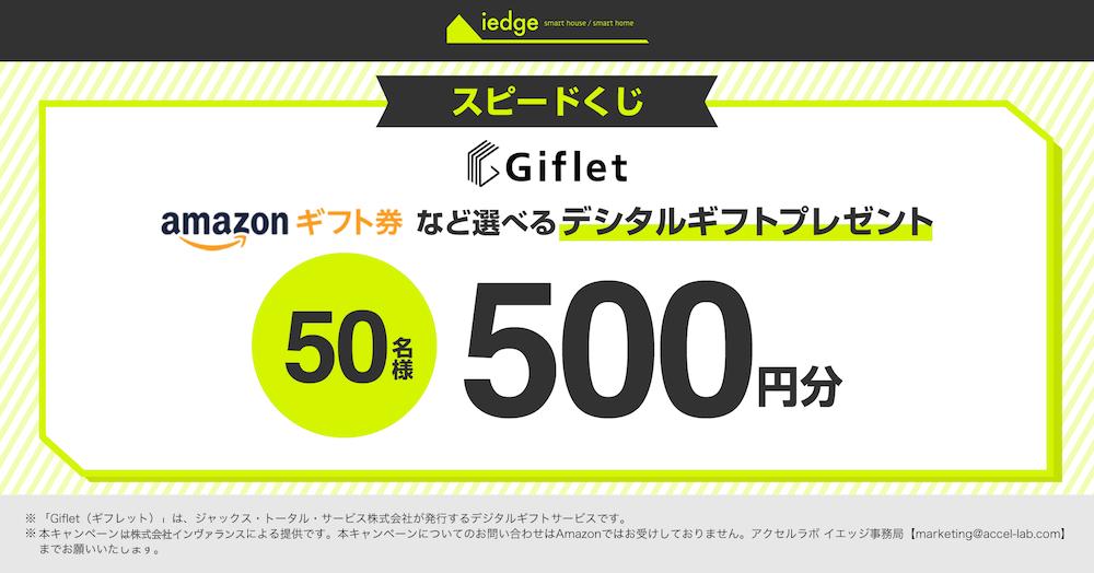 スピードくじ amazonギフト券など選べるデジタルギフトをプレゼント!