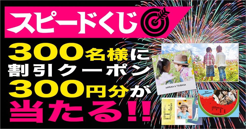 【スピードくじ】300名様にDigipri商品に使用できる300円分クーポンをプレゼント!