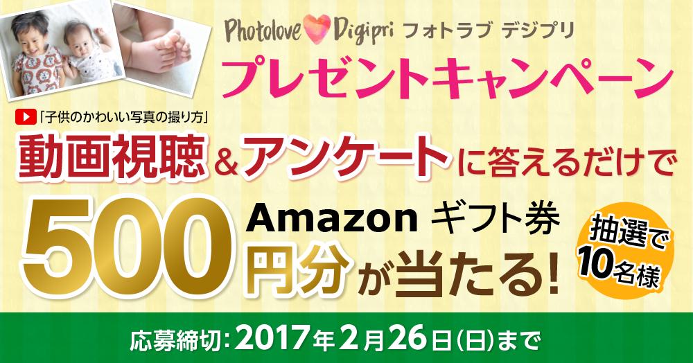 Amazonギフト券(500円分)10名様に当たる!動画視聴&アンケートに答えるだけ♪フォトブック作成ならDigipri(デジプリ)